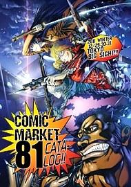 コミックマーケット81カタログ