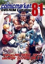 コミックマーケット81DVD-ROMカタログ