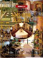 背景資料ブックス1ヨーロッパの屋敷庭園貴族の館