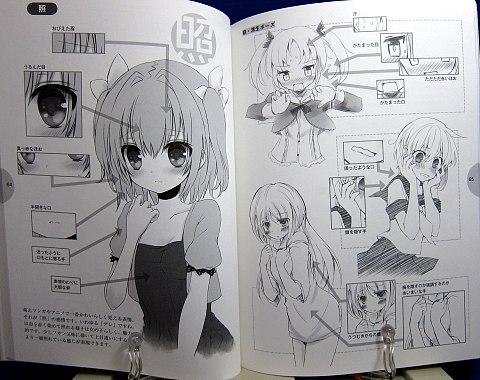萌えキャラクターの描き方しぐさ感情表現編中身04