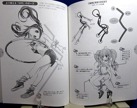 萌えキャラクターの描き方しぐさ感情表現編中身05