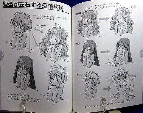 萌えキャラクターの描き方しぐさ感情表現編中身07