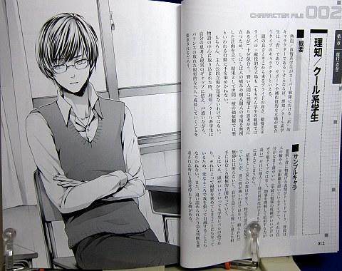 キャラクターレシピ創作世界の100キャラクター中身03
