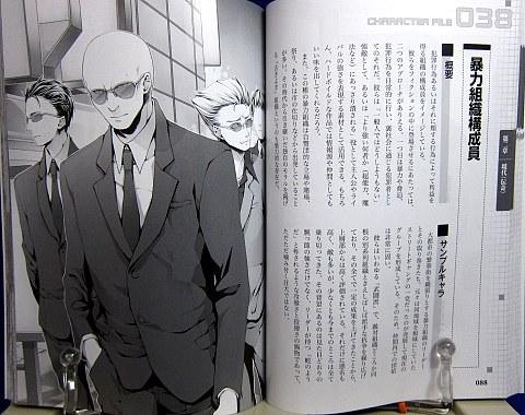 キャラクターレシピ創作世界の100キャラクター中身05