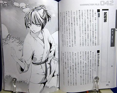 キャラクターレシピ創作世界の100キャラクター中身06