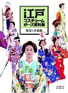 江戸コスチュームポーズ資料集髪型と衣装編