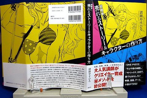 売れるストーリー&キャラクターの作り方中身02