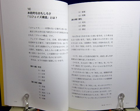 売れるストーリー&キャラクターの作り方中身05