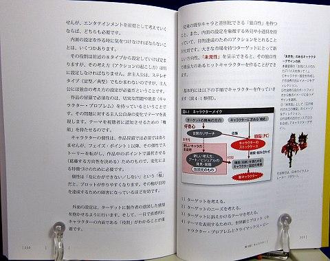 売れるストーリー&キャラクターの作り方中身08