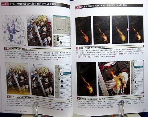 コミックイラストレーションガイダンス!乙女の祈り編中身05
