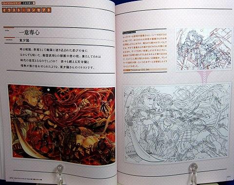 コミックイラストレーションガイダンス!乙女の祈り編中身06