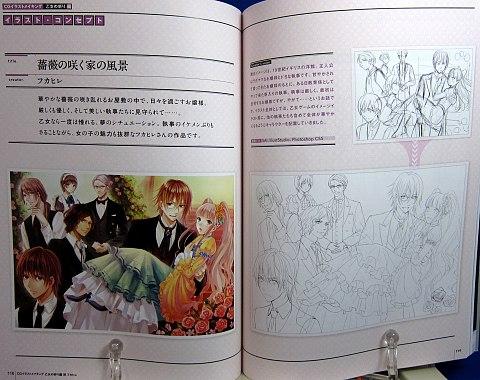 コミックイラストレーションガイダンス!乙女の祈り編中身07