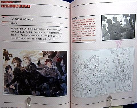 コミックイラストレーションガイダンス!乙女の祈り編中身09