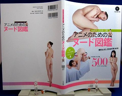 アニメのためのヌード図鑑中身02