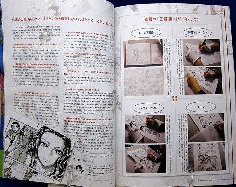 QuarterlypixivVol.7中身03