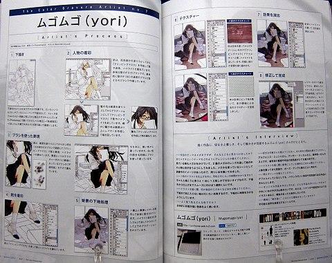 QuarterlypixivVol.7中身06