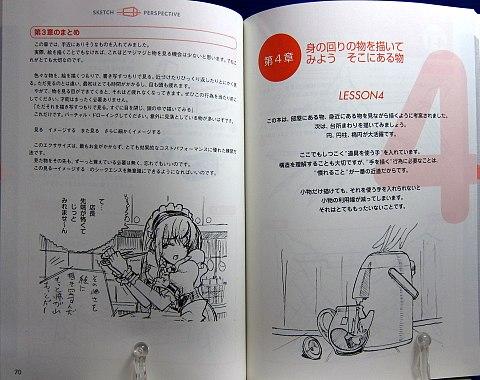 スケッチパース背景小物編中身04