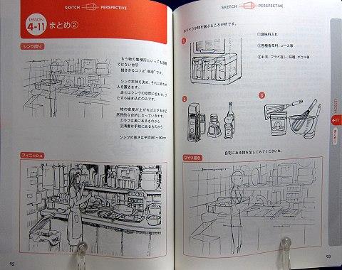 スケッチパース背景小物編中身07