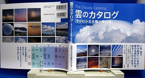 雲のカタログ中身02