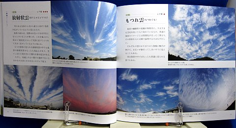 雲のカタログ中身03