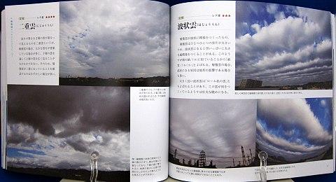 雲のカタログ中身04