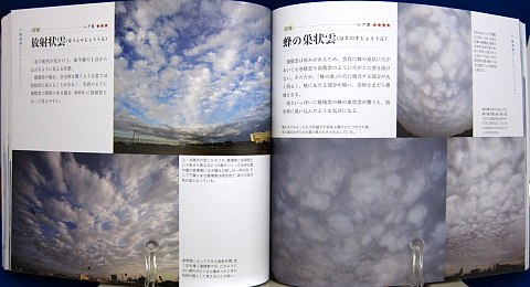 雲のカタログ中身05
