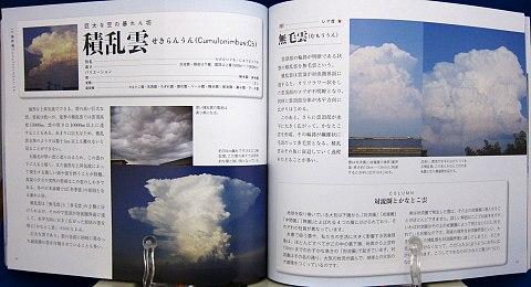 雲のカタログ中身06
