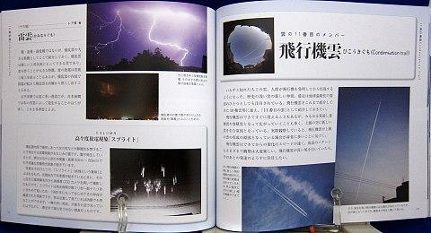 雲のカタログ中身07