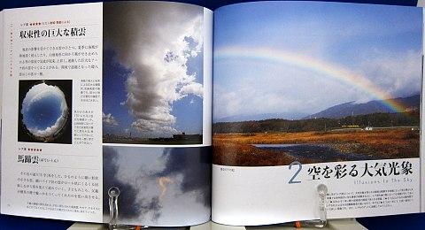 雲のカタログ中身08