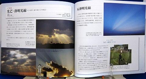 雲のカタログ中身09