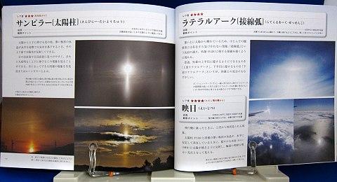 雲のカタログ中身10