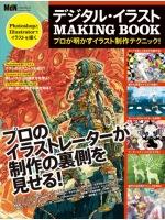 デジタル・イラスト MAKING BOOK