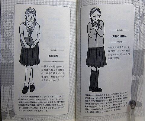 女子校育ち中身02
