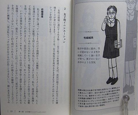 女子校育ち中身04