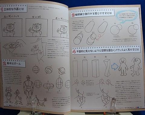 アニメーションのつくりかた中身01