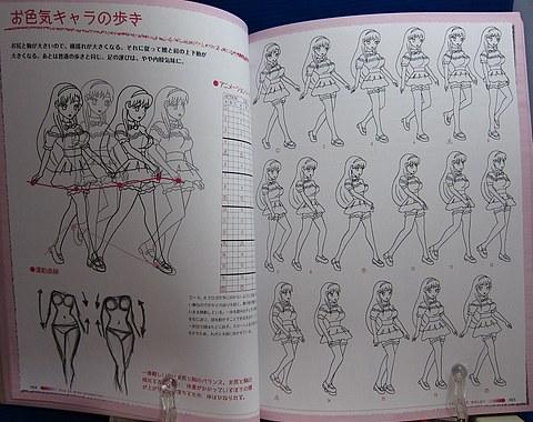 アニメーションのつくりかた中身04