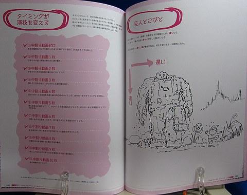 アニメーションのつくりかた中身07
