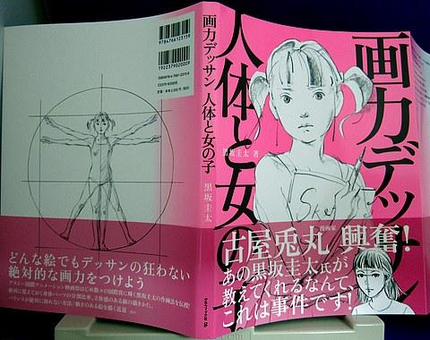 画力デッサン人体と女の子中身01
