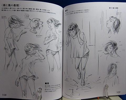 画力デッサン人体と女の子中身08