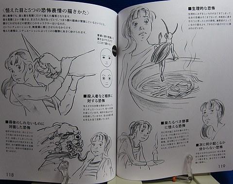 画力デッサン人体と女の子中身09