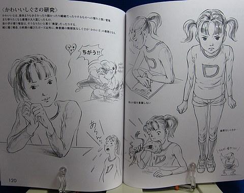 画力デッサン人体と女の子中身10