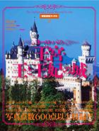 背景資料ブックス2ヨーロッパの王宮王と王妃の城