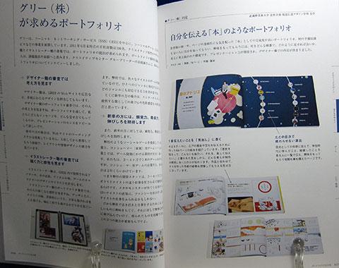 ポートフォリオ見本帳中身02