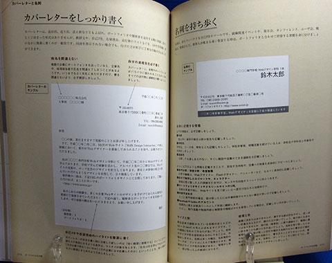ポートフォリオ見本帳中身07