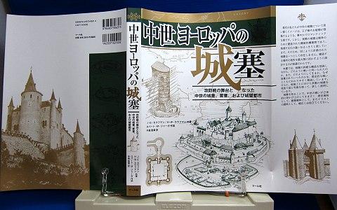 中世ヨーロッパの城塞中身01