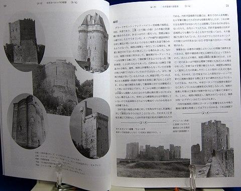 中世ヨーロッパの城塞中身02