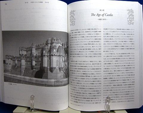 中世ヨーロッパの城塞中身06