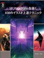 SFファンタジーを描く100のイラスト上達テクニック