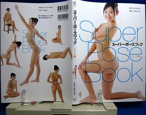 スーパー・ポーズブックヌード編中身01