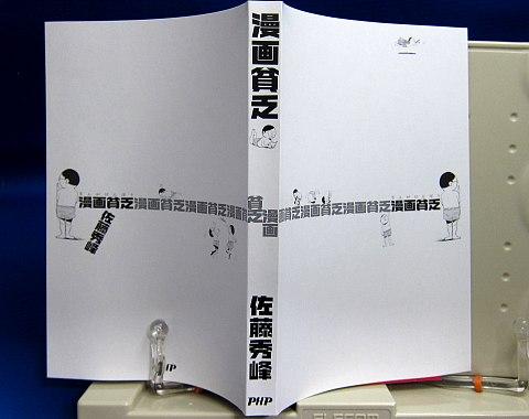 漫画貧乏中身03